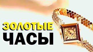 Галилео  Золотые часы