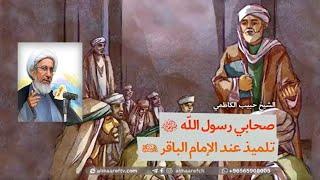 صحابي رسول الله (ص) تلميذ عند الإمام الباقر (ع)