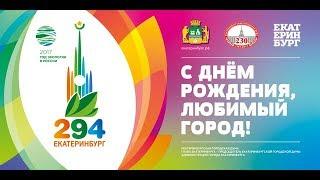 День города в Екатеринбурге. Главная сцена