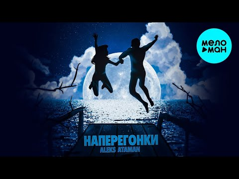 Aleks Ataman - Наперегонки