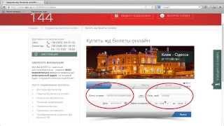 видео Билеты на автобус Николаев - Киев, расписание, купить, цена Николаев - Киев – busfor.ua