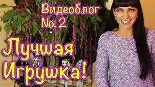 Игры Барби, Монстр Хай и Братзиллас PlayLAPLay Видеоблог 2