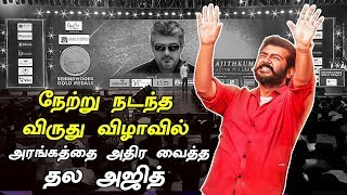Viswasam | Vivek Latest Speech | Vivek Open Talk About Thala Ajith | Stage Shuttring Sound