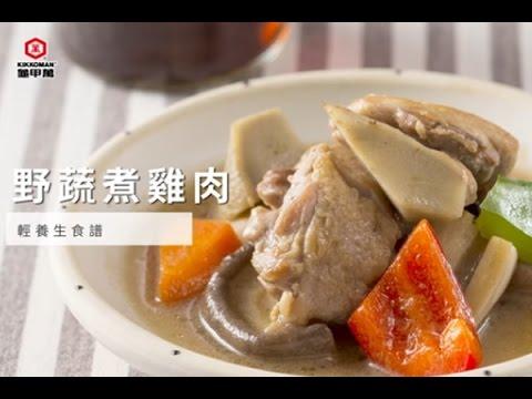 【龜甲萬】野蔬煮雞肉