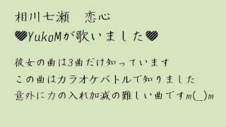 録画はカラオケ店で行っています。 相川七瀬さんの曲も2曲だけ知ってい...