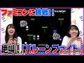 【ファミコン】名作ゲーム「バルーンファイト」やってみた! 協力プレイ、のち仲間割れ!?
