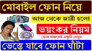 ভয়ংকর নিয়ম মোবাইল ফোন নিয়ে||Mobile Phone Latest Update Today
