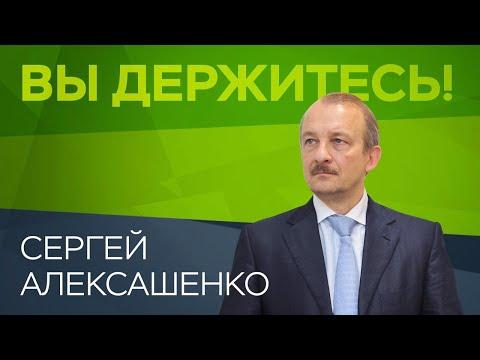 Сергей Алексашенко: «Падение