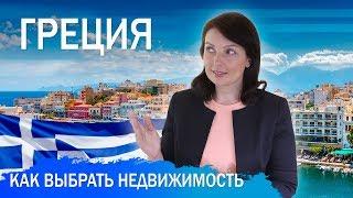 Как правильно выбрать и купить недвижимость в Греции