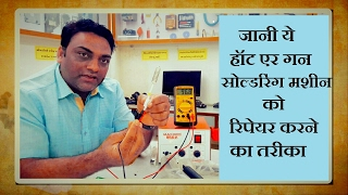 How To Repair SMD Soldering Station (Hot Air Gun) In Hindi Maximum Technology