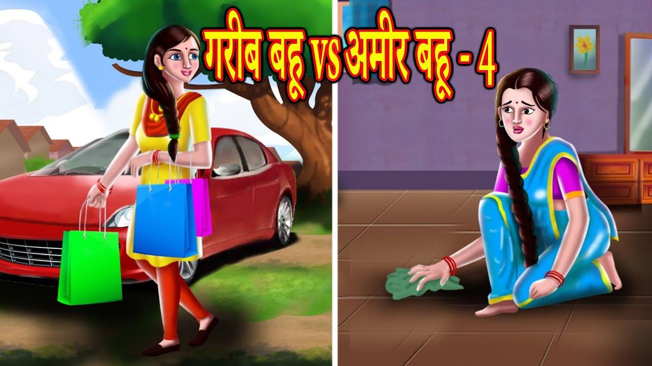 गरीब बहू vsअमीर बहू 4 Hindi Stories | Hindi Kahaniya हिंदी कहनियाComedy Video | Hindi Comedy