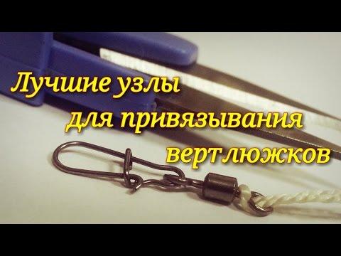 рыболовные узлы для привязывания вертлюжков