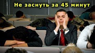 """""""Не заснуть за 45 минут"""". """"Открытая Политика"""". Выпуск - 124."""
