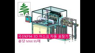 (주) 솔텍 KF94 마스크 국산 자동포장기(분당 90…
