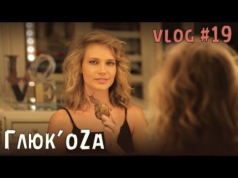 ГлюкoZa: Beauty Vlog #19 (улитки)