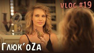Глюк'oZa Beauty Vlog: Улитки