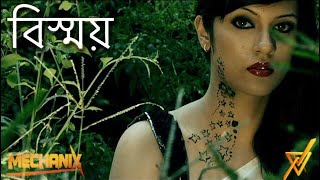 BISSHOY (বিস্ময়) - Mechanix | Official Music Video