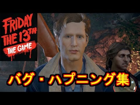 【実況】ハプニング集【Friday the 13th: