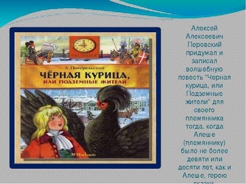 """Проект.  """"Черная Курица , или подземные жители"""" Антоний Погорельский."""