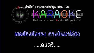 เมียพี่ไม่รู้ - สามารถ พยัคฆ์อรุณ 【 Karaoke Sound Cover 】