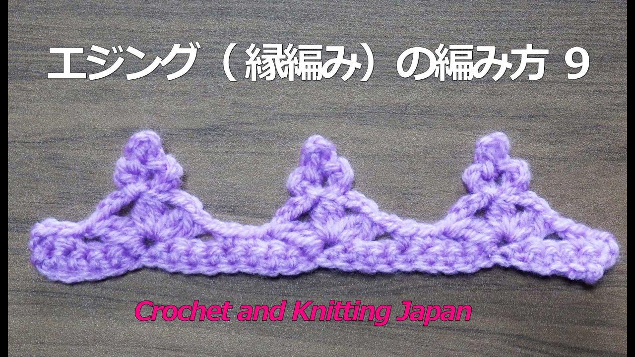 編み ピコット
