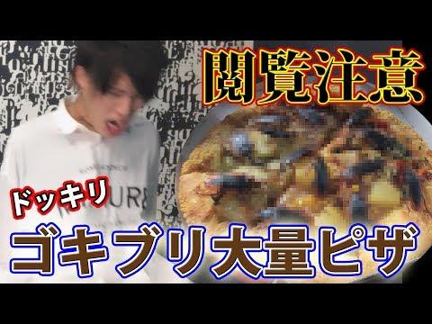 注文したピザに大量のゴキブリがトッピングされているドッキリ。【ノンラビ】