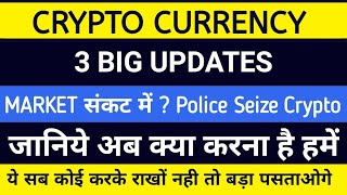 URGENT   Police SeizeCrypto Big News Breaking News about crypto currency market