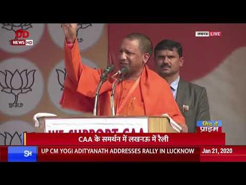 UP CM Yogi Adityanath adresses rally in support of CAA