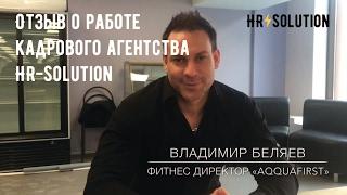 Отзыв о работе кадрового агентства HR-solution(HR-sol.ru., 2017-02-11T18:56:46.000Z)