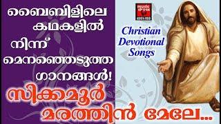 Bible Songs Malayalam  # Christian Devotional Songs Malayalam 2018 # Bible Dance Songs