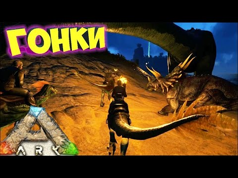 ARK Survival Evolved - Гонки на Рапторах - The Center #1