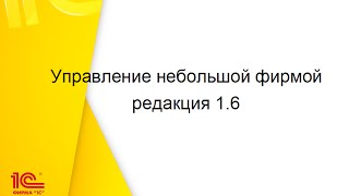 Встречайте новую редакцию 1С:УНФ 1.6
