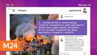 Смотреть видео В ЮНЕСКО пообещали помочь в восстановлении Нотр-Дама - Москва 24 онлайн