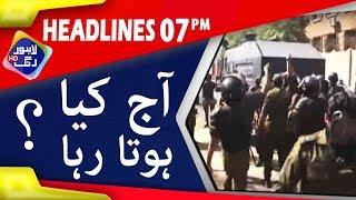 Lahore Turmoil - News Headlines | 7:00 PM | 26 April 2018 | Lahore Rang
