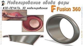 Обод фары авто. Моделирование для 3D-печати. Fusion 360