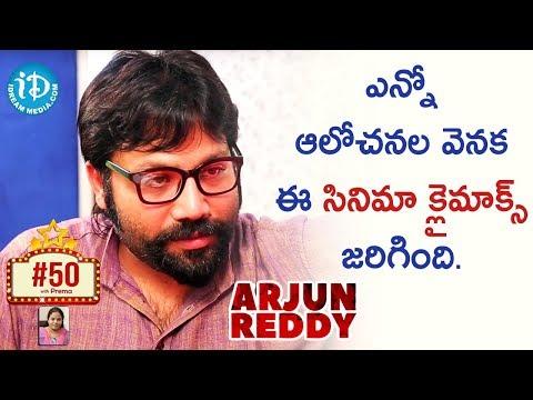 ఎన్నో ఆలోచనల వెనక ఈ సినిమా క్లైమాక్స్ జరిగింది - Sandeep Reddy    #Arjunreddy    #50 With Prema