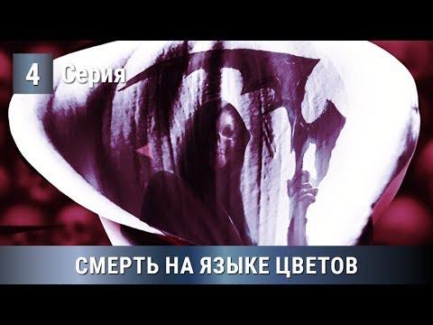 ОЖИДАЕМАЯ ПРЕМЬЕРА 2019! СМЕРТЬ НА ЯЗЫКЕ ЦВЕТОВ. 4 серия. Сериалы. Русские сериалы. Детектив.