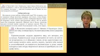 «Изучение синтаксиса и работа с текстом на уроках русского языка» — Т.М. Воителева