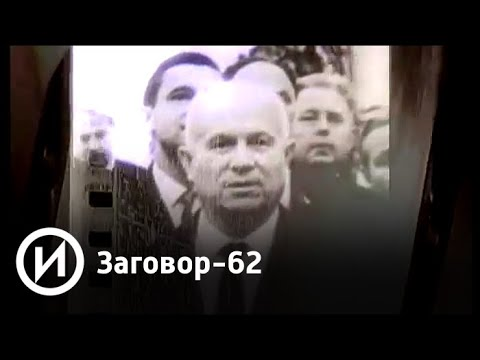 Заговор-62 | Телеканал