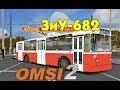 Троллейбус ЗиУ 682 для OMSI 2 mp3