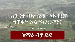The Untold Story of Amhara People