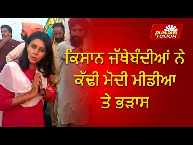 ਕਿਸਾਨ ਜੱਥੇਬੰਦੀਆਂ ਨੇ ਕੱਢੀ ਮੋਦੀ ਮੀਡੀਆ ਤੇ ਭੜਾਸ  | Kisan Bill 2020  | Punjabi Touch TV