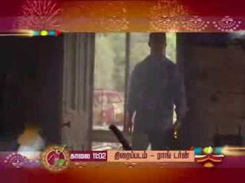 Makkal TVs Diwali Spl Movie WRONG TURN Travel Video