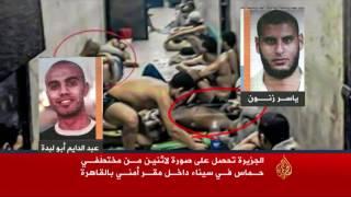 الصور تكشف وجود مختطَفي حماس بمقر أمني مصري