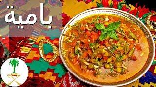 Click: http://goo.gl/BZdrfB اطعم وصفة مرقة بامية (وصفة خضار) امي لذ...