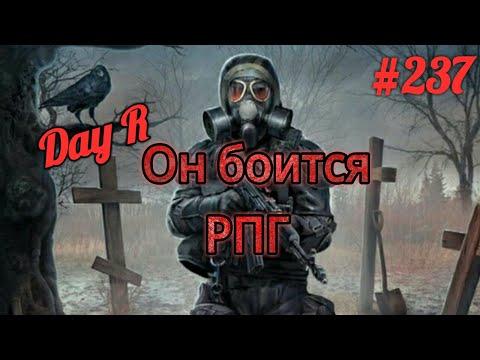 Day R Survival.v.645.#237. Прохождение онлайн. Дракула повержен.#237.