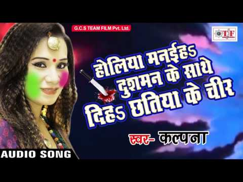 Kalpana's Superhit Bhojpuri Holi Songs [ Audio Song ] 2017 New Holiya Manaiha Dushman Ke Sathe