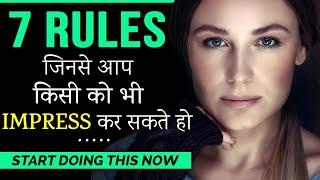 7 RULES TO IMPRESS ANYONE (FAST) | Personality Development, Communication Skills Motivational Speech