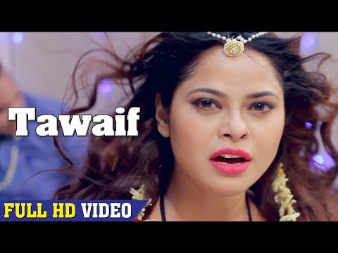 एक तवायफ का दर्द क्या होता है - Tawaif - Pinki Singh - तू तवायफ तवायफ - Hit Bhojpuri Song 2018