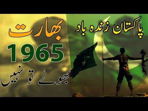 Pakistan Or India Ki 6 September 1965 Jung Ka Comparison Or Aaj Kahan Khara Han